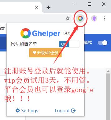 注册ghelper账号