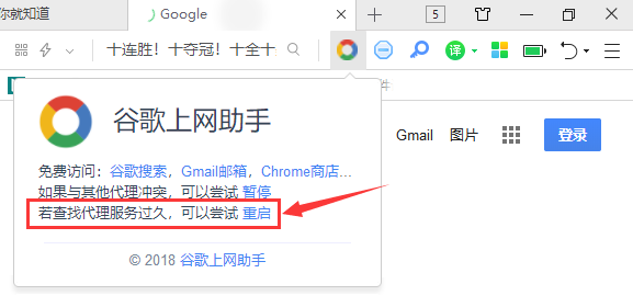 重启谷歌上网助手插件