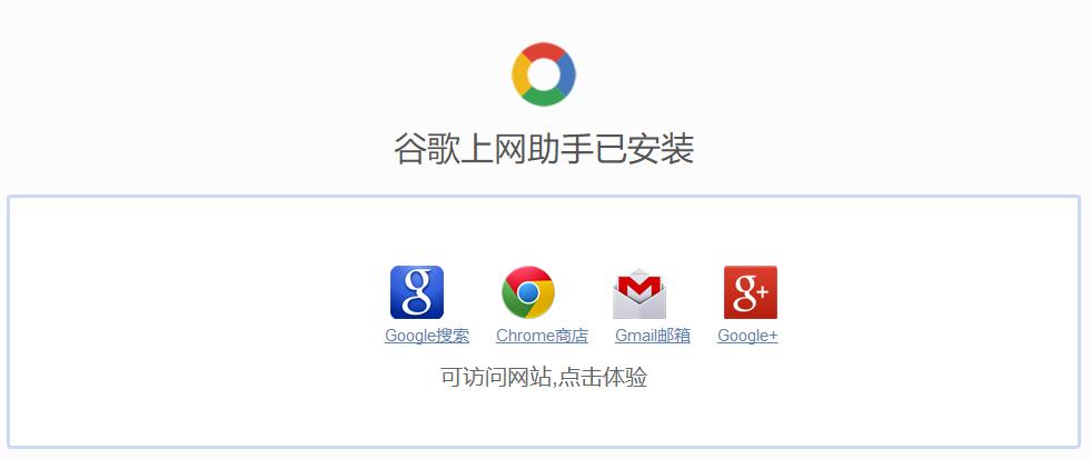 360浏览器成功安装谷歌上网助手插件