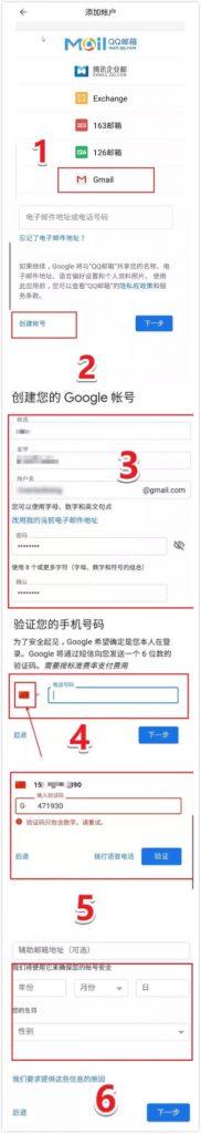 注册谷歌Gmail邮箱帐号