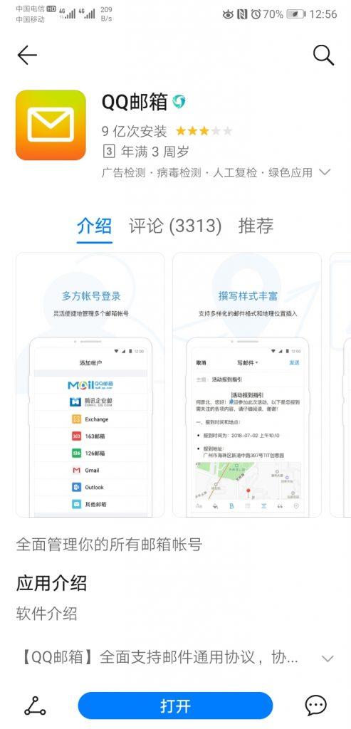 下载qq邮箱 app