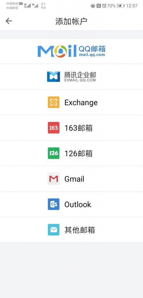 添加gmail邮箱帐号密码