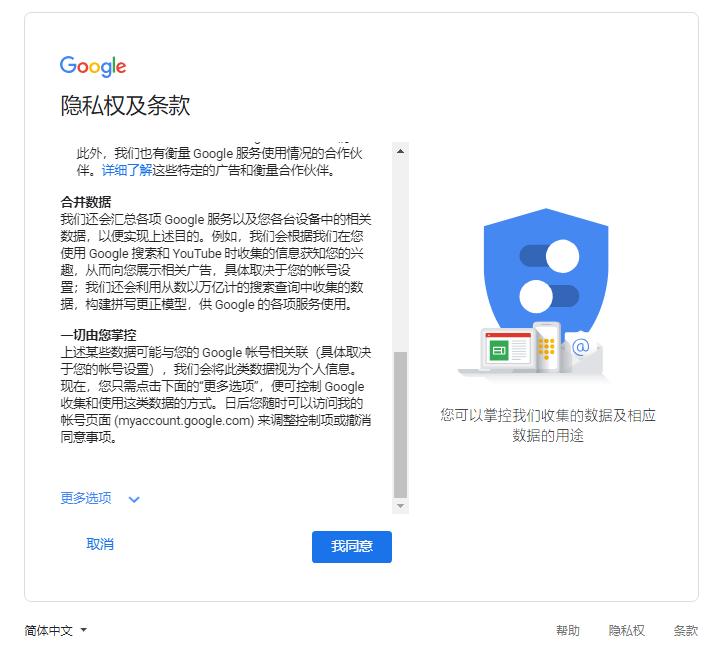同意google隐私权及条款