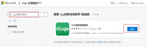 搜索IGG谷歌访问助手插件