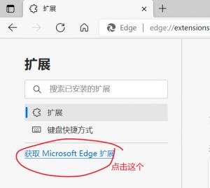 获取 Microsoft Edge 扩展